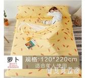 旅行酒店隔臟睡袋大人室內賓館住雙人被套便攜式出差旅游床單純棉IP1059『寶貝兒童裝』