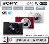 SONY DSC-WX500 【24H快速出貨】再送32G高速卡+原廠電池+拭鏡筆+專用座充+原廠皮套+螢幕貼 公司貨