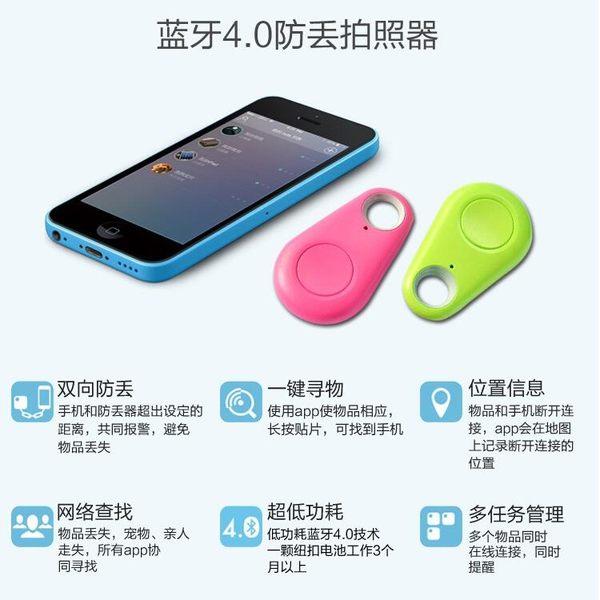 智能水滴款藍牙防丟器 手機雙向報警 錢包手機防丟 防丟鑰匙扣