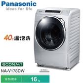Panasonic國際牌 16公斤 ECONAVI變頻 滾筒洗衣機 NA-V178DW-L