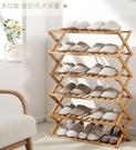 鞋櫃鞋架鞋架簡易家用經濟型多層可折疊小鞋櫃門口窄大容量省空間架子SP免運妝飾界