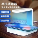 智慧手機消毒盒無線充紫外線殺菌消毒器多功能口罩手機自動消毒機 好樂匯