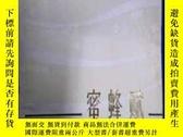 二手書博民逛書店罕見蜜蜂賦:散文集153888 青海人民出版社 出版1979