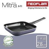 【韓國NEOFLAM】28cm陶瓷不沾正方形斜紋平煎鍋(Mitra系列)-紫色