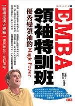 二手書博民逛書店 《EMBA��袖特訓班-成功人手記9》 R2Y ISBN:9866925021│吳建立、鄭文雯