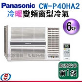 【信源電器】含安裝 6坪【Panasonic國際牌(冷暖變頻)窗型冷氣】CW-P40HA2