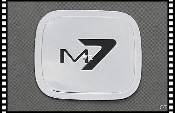 【車王小舖】納智捷 Luxgen M7 油箱裝飾蓋 油箱蓋 油箱蓋貼 ABS電鍍