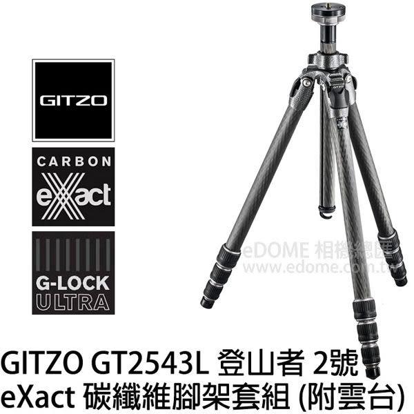 GITZO GT 2543L 附 MH054M0-Q2 球型雲台 eXact 碳纖維三腳架套組 (24期0利率 免運 文祥公司貨) 登山者 2號腳