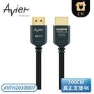 [Avier] Premium HDMI 超高清極速影音傳輸線 3M AVFH2030BKV