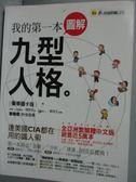 【書寶二手書T1/心靈成長_WDR】我的第一本圖解九型人格_陳思宏