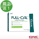 【GNC健安喜】買2送1 LAC Full-Cal優鎂鈣 60 包 (檸檬酸鈣+鎂/加量不加價/溶在口中)