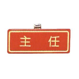 新潮指示標語系列  胸牌-主任AT-57 /  個