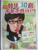 【書寶二手書T5/語言學習_C4L】韓語就該這樣學!韓語40音不會怎麼行_魯水晶