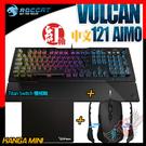 [ PC PARTY  ]    德國冰豹 ROCCAT VULCAN 121 AIMO 鍵盤+KIRO 滑鼠+Kanga mini 鼠墊