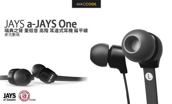 【先創公司貨】JAYS a-JAYS One 瑞典之聲 高階 耳道式耳機 扁平線 贈收納盒