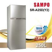 【SAMPO聲寶】250L極致節能雙門電冰箱SR-A25D(Y2) 炫麥金