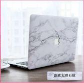 蘋果筆記本 air11 電腦保護殼 macbook12 pro 保護殼 13寸 外殼15大理石 【E起購】
