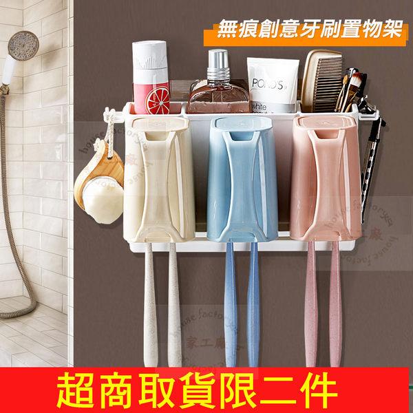 無痕貼創意牙刷置物架(超商取貨限二件) 牙刷架 收納架 高露潔牙膏 馬克杯 星巴克