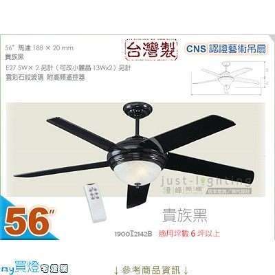 【藝術吊扇】E27.56吋 風扇‧空調扇.貴族黑 好搭配 台灣製 CNS認證 #2142B
