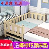 兒童床帶護欄男孩女孩公主單人床實木小床嬰兒加寬床邊大床拼接床NMS 滿天星