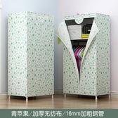 簡易衣櫃加粗鋼管鋼架加厚布藝布衣櫃組裝簡約現代單人衣櫥經濟型 萬聖節