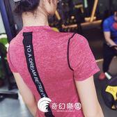運動上衣-健身衣跑步運動短袖瑜伽服緊身衣訓練透氣速干T恤女薄-奇幻樂園
