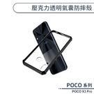 POCO X3 Pro 壓克力透明氣囊防摔殼 手機殼 保護殼 透明殼 保護套 不泛黃