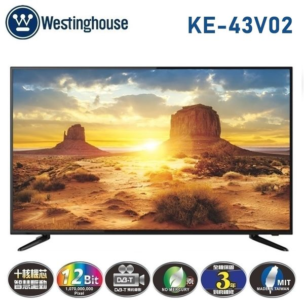 【Westinghouse西屋】 43吋Full HD LED高畫質液晶顯示器+視訊盒 KE-43V02 含運送