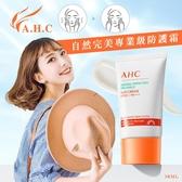 韓國AHC 自然完美專業級防護霜 50ml