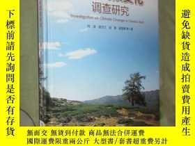 二手書博民逛書店罕見中亞氣候變化調查研究(16開,精裝)5460 何清 氣象出版