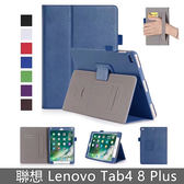 手托皮套 聯想 Lenovo Tab4 8 Plus TB-8704F 8704X 保護套 電腦平板皮套 真皮牛皮紋 平板套 保護殼