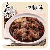 元進莊.四物雞 (1200g/份,共兩份)﹍愛食網