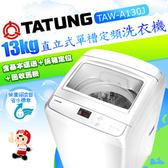 TATUNG大同 13公斤直立式單槽定頻洗衣機 TAW-A130J 含基本運送+拆箱定位+舊機回收