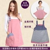 雙層孕媽防輻射服孕婦裝銀纖維肚兜吊帶懷孕期上班族秋冬圍裙內穿