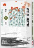 (二手書)吉祥紋蓮花樓(卷三):青龍