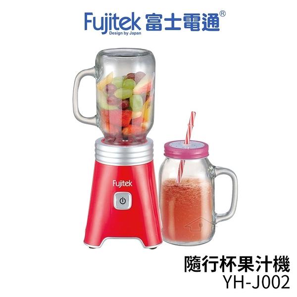 富士電通 隨行杯果汁機YH-J002 強大馬力 650ml容量 吸管式扣蓋