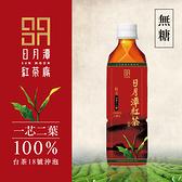 【下殺11元】日月潭 台茶18號紅玉紅茶(無糖)490ml/瓶