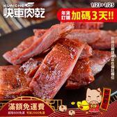 快車肉乾 菲力原味豬肉乾