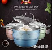 家用小湯鍋不銹鋼加厚復底雙層不粘煤氣灶電磁爐通用多功能小蒸鍋 st3845『時尚玩家』