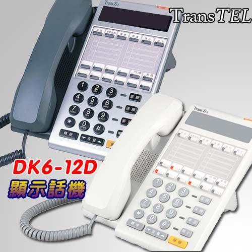 【公司貨】傳康TransTel DK6-12DL顯示型數位話機◆18鍵可程式功能鍵◆LCD螢幕◆背光