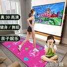 跳舞毯 游戲地毯機體感跳舞毯智慧高清雙人親子運動瘦身跑步毯家用電視PU 生活主義