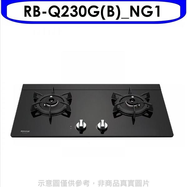 (含標準安裝)林內【RB-Q230G(B)_NG1】感溫二口爐檯面爐瓦斯爐 天然氣