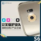 三星 Galaxy S6 類金屬鏡頭貼 圓圈螢幕保護貼 完美貼合 一枚裝 防刮耐磨 不留殘膠