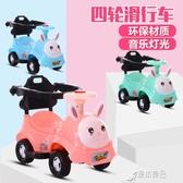 兒童1-3歲寶寶四輪玩具車帶音樂妞妞搖擺車溜溜車YYJ【免運快出】