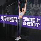 彈力帶阻力帶拉力帶彈力繩健身男女引體向上輔助帶練肩膀背部翹臀 樂活生活館