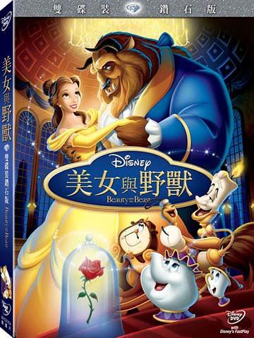 【迪士尼動畫】美女與野獸-DVD 雙碟裝鑽石版