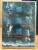 挖寶二手片-J01-075-正版DVD*電影【遺落境地】-姜成鎬*詹姆斯瑞馬