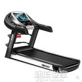 跑步機家用款多功能彩屏WIFI電動超靜音小迷你折疊健身器材igo『潮流世家』