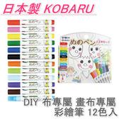 【京之物語】日本製 KOBARU DIY 布專屬 畫布專屬 彩繪筆 12色入 現貨