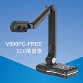 (客訂商品) Nugens 捷視科技 V500PC-Free 微電腦 文件 實物 攝影機 (限量贈送64G記憶卡+無線滑鼠)